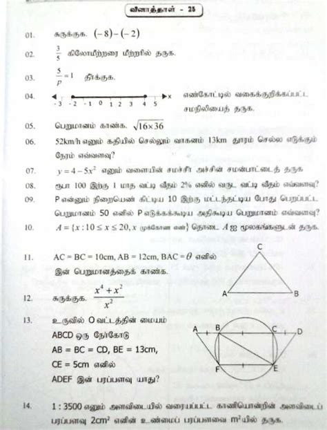 o l a l discussions maths 1 part a paper with answers 01 1 1