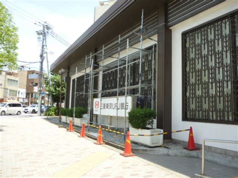 Mitsubishi Tokyo Ufj by Mitsubishi Tokyo Ufj Bank Shogoin Branch Office Commerce