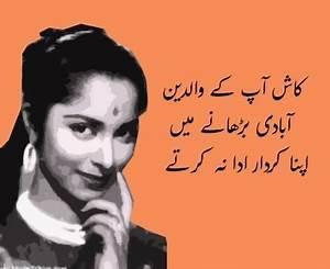 10 Of The Best Bitchy Urdu Memes