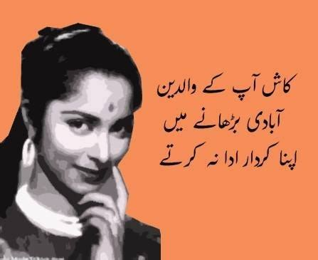 10 of the Best Bitchy Urdu Memes