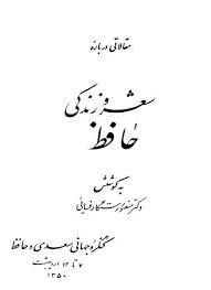 دانلود کتاب مقالاتی دربارۀ شعر و زندگی حافظ اثر دکتر منصور رستگار فسایی