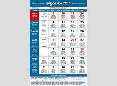 Telugu Calendar 2017 September PDF Print with Festivals