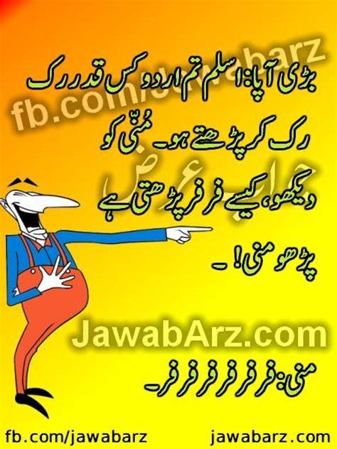 sister love quotes  urdu quotesgram