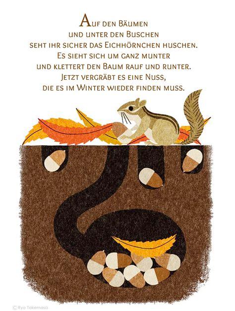 Herbst Garten Gedicht by Eichh 246 Rnchen Gedicht Kindergarten Erzieherin Kita Kinder