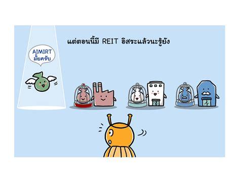 ทำความรู้จัก AIMIRT - REIT อิสระกองแรกของไทย - Mao Investor