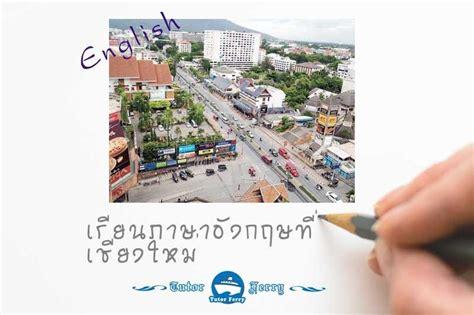 สอนภาษาอังกฤษที่บ้าน จ.เชียงใหม่ เรียนภาษาอังกฤษที่บ้าน ...