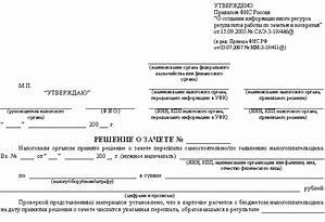Заявление о зачете налога с одного октмо на другой образец