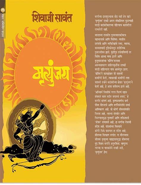 marathi books pdf format overtheroadtruckersdispatch
