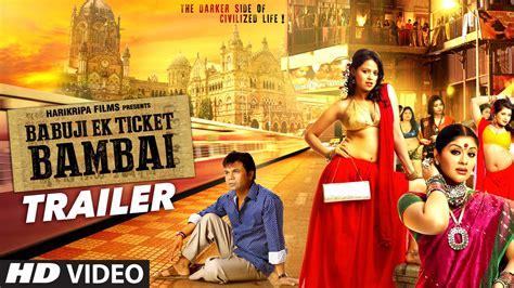 Babuji Ek Ticket Bambai Official Movie Trailer