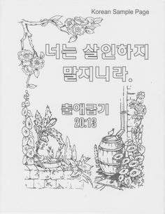 korean coloring pages images coloring books