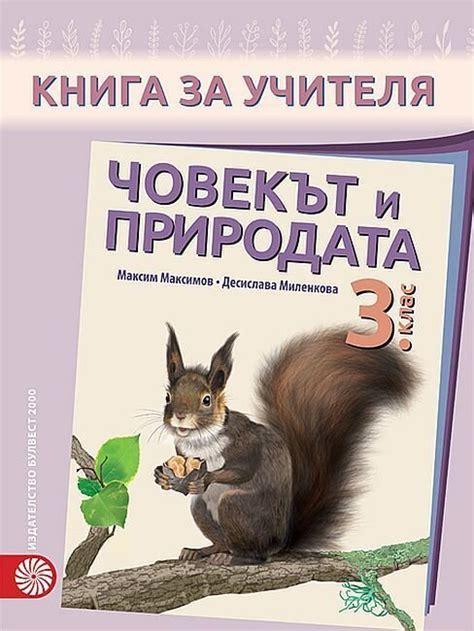 Книга за учителя човекът и природата за 3. клас. Учебна ...