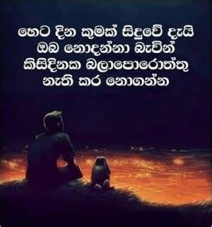 good friendship quotes  sinhala quotesgram