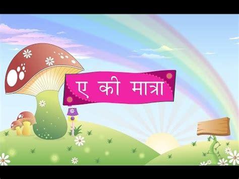 hindi ai ki matra  letter words ai