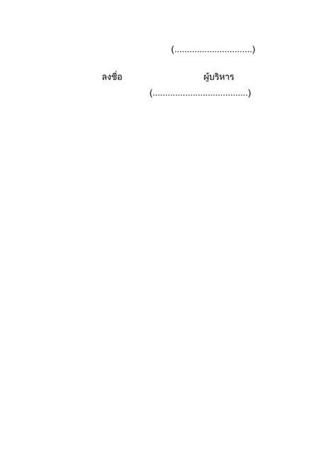 ตัวอย่างแบบฟอร์มเขียนโครงการ