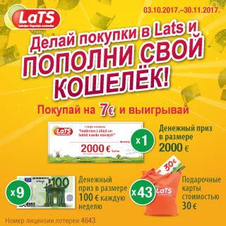 LVS :: Iepērcies Latiņā un laimē naudu maciņā!