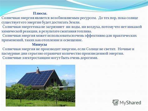Минусы альтернативных источников энергии факты о которых молчат