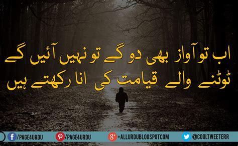 Best Sad Poetry In Urdu 12 Best Designed Sad Urdu Poetry Images Wallpapers Vol 3