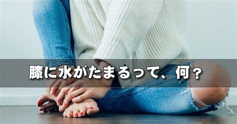 膝 に 水 が たまる 症状