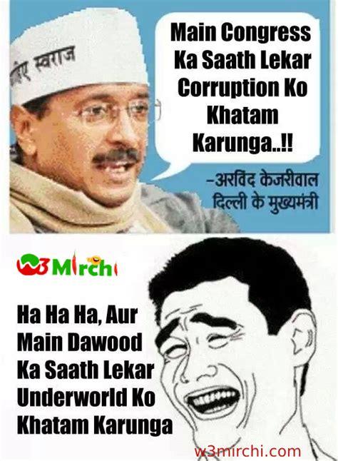 latest kejriwal jokes collection  funny kejriwal jokes