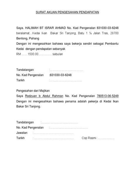 Lembar pengesahan prosedur surat keluar. Surat Akuan Pengesahan Pendapatan