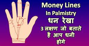 Money Line In Palmistry Money Line Palm Reading In Hindi