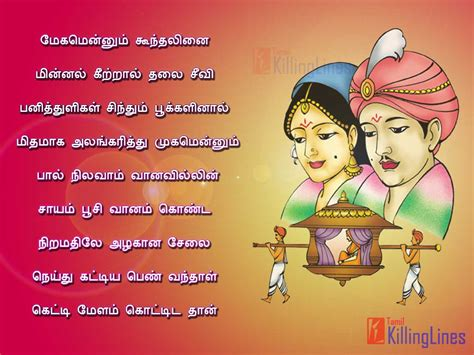 Wedding Day Wishes In Tamil Quotes