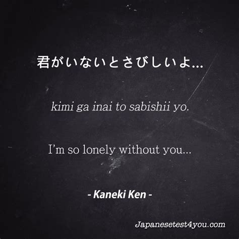 japanese quotes ideas  pinterest japanese