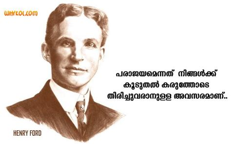 malayalam motivational quotes  famous peoples