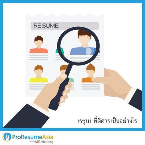 เรซูเม่ (Resume) ที่ดีควรเป็นอย่างไร - Pantip