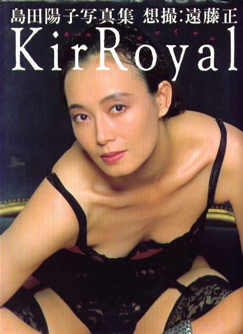 Yôko nackt Shimada Yoko Shimada