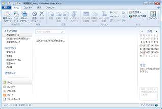 メール移行ガイド outlook Express 6からwindows Live メールに移行する Fmv