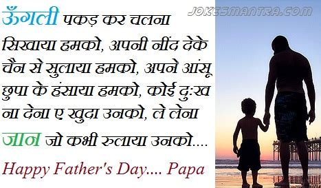 happy fathers day quotes  daughter  hindi image quotes  relatablycom