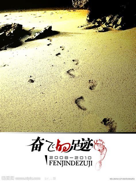 沙滩足迹源文件__其他_PSD分层素材_源文件图库_昵图网nipic.com