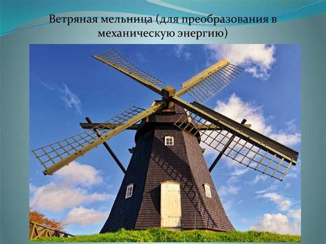 Ветроэнергетика – это отрасль энергетики специализирующаяся на использовании кинетической энергии ветрового потока.