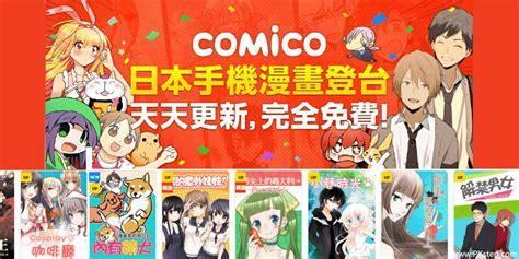 手機看漫畫app推薦《comico》天天更新連載人氣漫畫,可下載離線看!(android、ios、網頁版線上看
