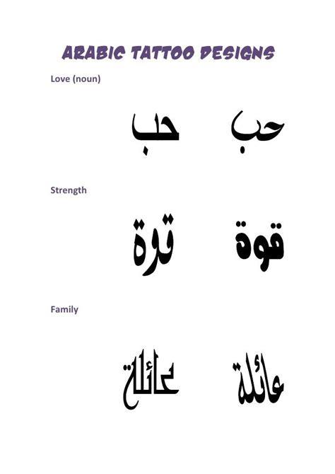 Arab Symbols Their Meaning Tattoo
