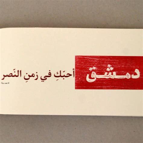 poetry publication damascus dmshk  nizar qabbani