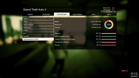 Salvar GTA 5 100% e 1 bilhão de Xbox 360 para GTA 5