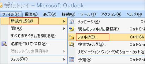 Outlook メール 振り分け