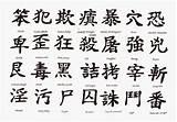 Kanji symbol for lesbian