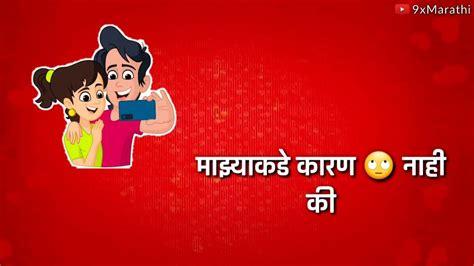 true love quotes  marathi soaknowledge