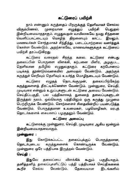 Contoh Karangan Bahasa Tamil | Contoh 37