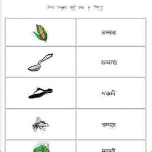 sanyukt akshar  shabd worksheets hindi sanyukt akshar