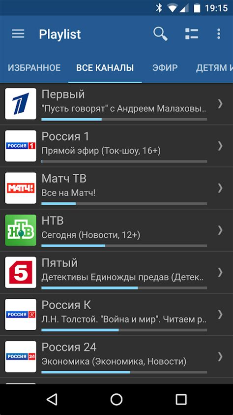 Iptv  Android Apps On Google Play