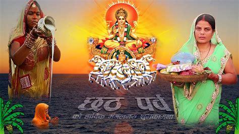 Chhath Puja (2016) Special Chhath  Bhojpuri Video Songs