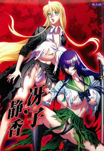 saeko shizuka nhentai hentai doujinshi and manga