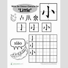 """Chinese Writing """"little""""  Worksheet Educationcom"""