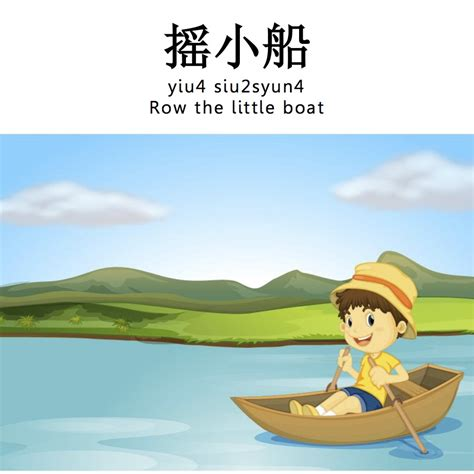 Row Your Boat Menu by Row Row Row Your Boat Cantonese Mandarin Nursery Rhymes