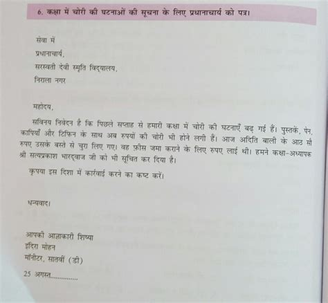 formal letter writing  hindi brainlyin