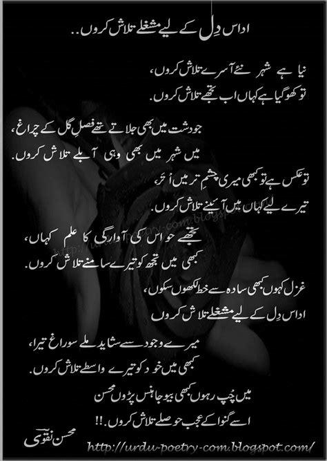 Udaas Dil Ke Liye Mashghale Talaash Karun ~ urdu-poetry